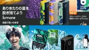 グローハイパープラスの限定デザイン3種類とKOOL2銘柄が発売決定!
