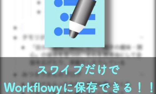 Memoflowyがアップデートして劇的にメモしやすくなった