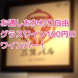 新橋三笠バルイルコーボタイトル