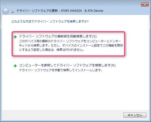ドライバソフトの更新