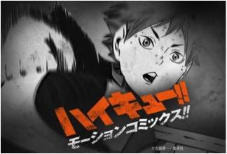 ハイキューモーションコミックス