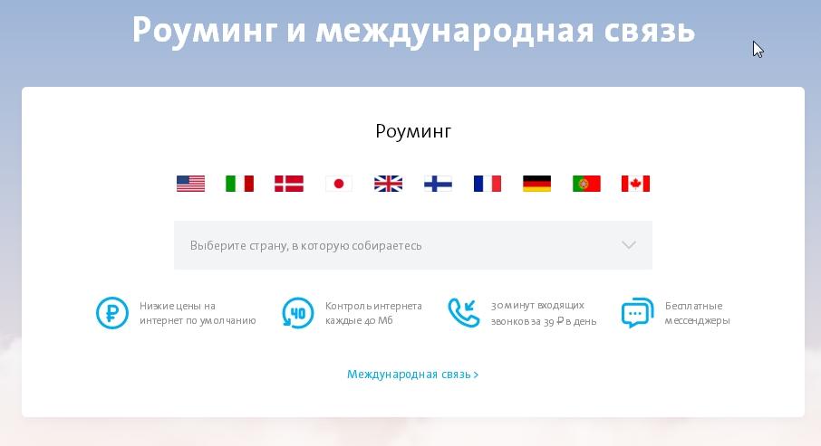 Изображение - Как заблокировать сим карту yota через интернет Yota-dlya-smartfona-chastnym-klientam7-1