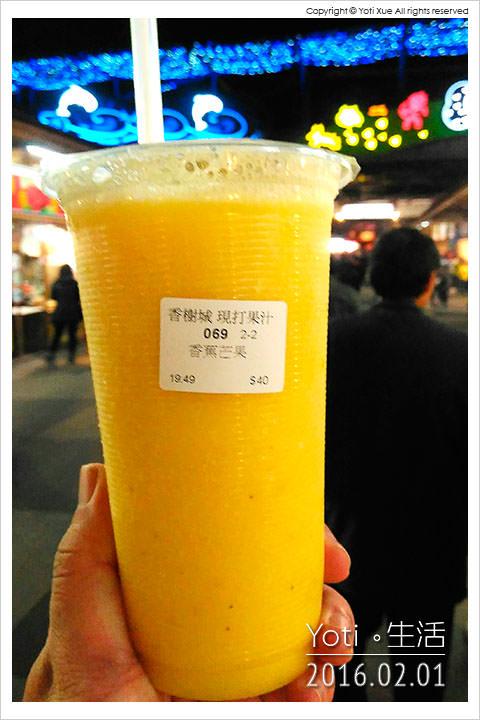 [花蓮東大門夜市] 香榭城現打果汁