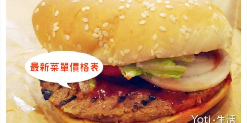 [漢堡王] 2019 最新菜單價格, 套餐早餐優惠券   火烤就是美味!