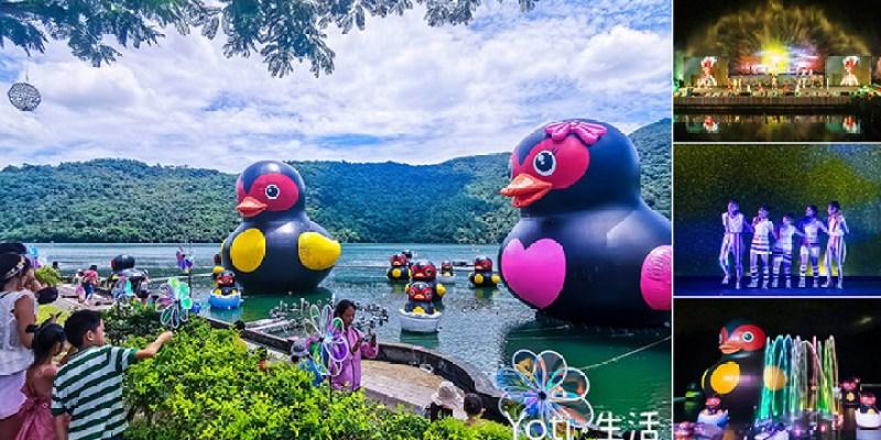[花蓮活動] 紅面鴨FUN暑假   2020 鯉魚潭紅面鴨家族熱鬧登場!(縣府邀約)