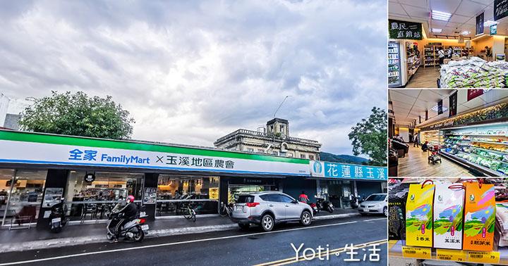 [花蓮玉里] 全家玉溪農會直銷站 | 全家玉溪店, 結合農會超市的24小時農民直銷站