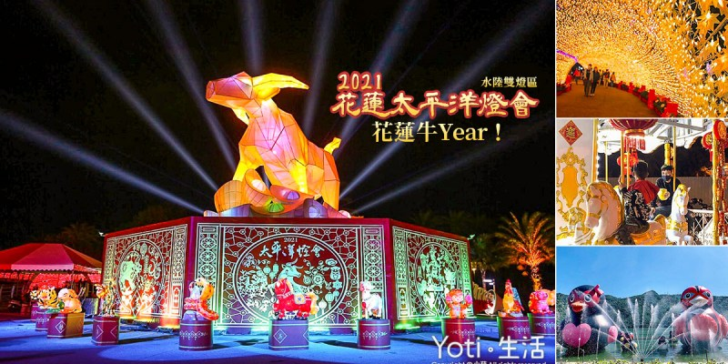 [花蓮太平洋燈會] 2021 花蓮牛 Year!花蓮燈會雙展區免費從早玩到晚!(縣府邀約)