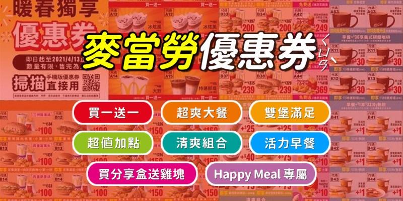 [麥當勞優惠券] 2021 麥克雞塊買一送一, 超爽大餐百元起 | 下載54張優惠卷讓您暖春獨享現省2,671元!