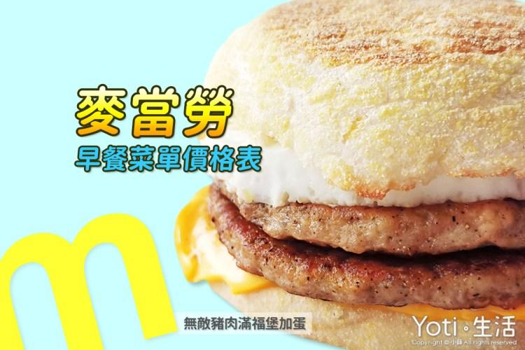[麥當勞早餐] 2021 菜單價格表 早上時段搭配超值早餐套餐, 值得你一早慢慢享受!