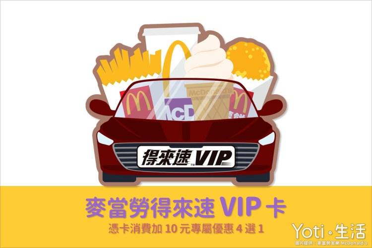 [麥當勞得來速] 貴賓卡VIP   2021 憑卡消費加10元專屬菜單優惠4選1!