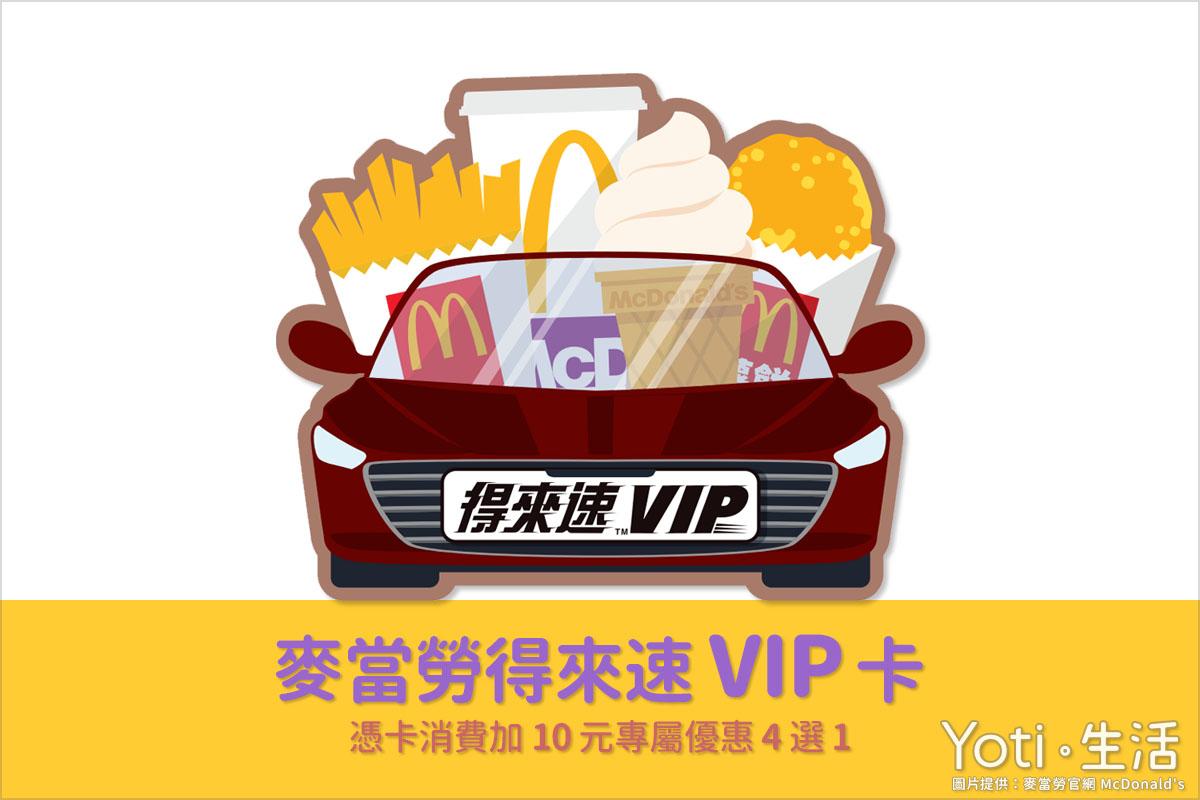 [麥當勞得來速] 貴賓卡VIP | 2021 憑卡消費加10元專屬菜單優惠4選1!