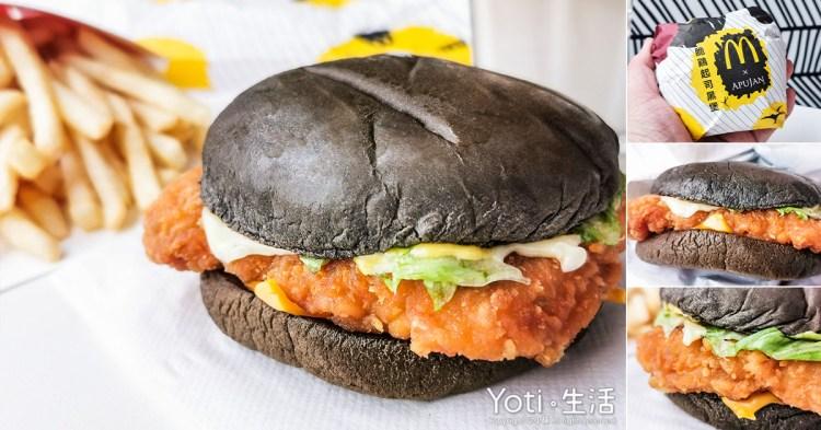 [麥當勞] 脆雞起司黑堡 | 酥脆雞腿排、極黑浪潮、2021 BLACK BURGER