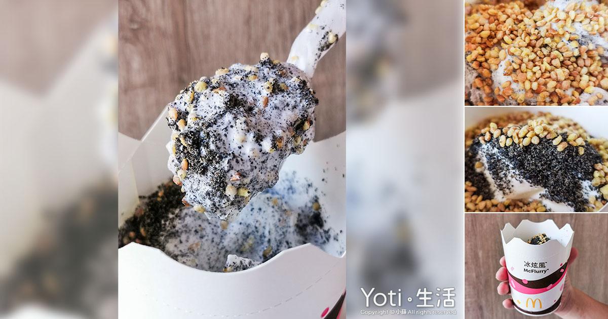 [麥當勞] 蕎麥芝麻冰炫風 | 2021 期間限定、花蓮玉里蕎麥粒、深焙黑芝麻