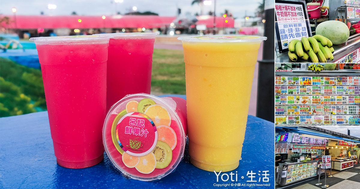 [花蓮東大門夜市] 呂記鮮果汁 | 真材實料一喝就知道!花蓮現打果汁店