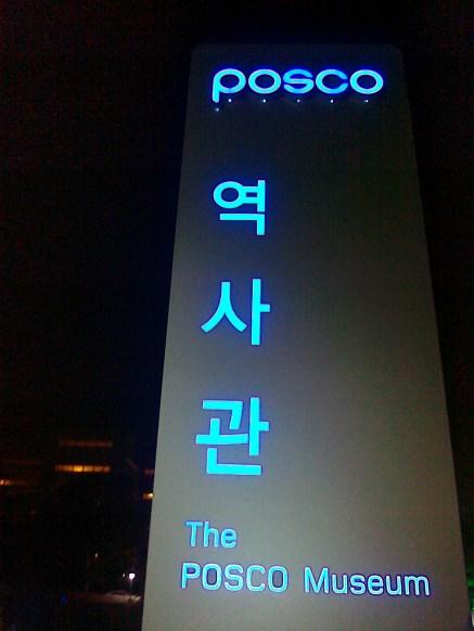 Museum POSCO