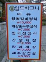 Daftar harga makanan dalam bahasa Korea