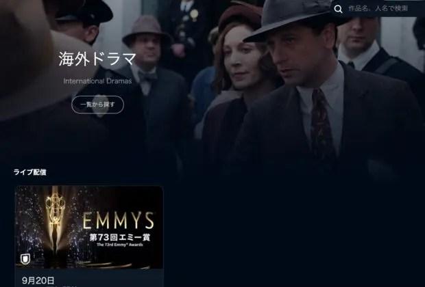 海外ドラマ