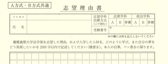 FIT志望理由書イメージ