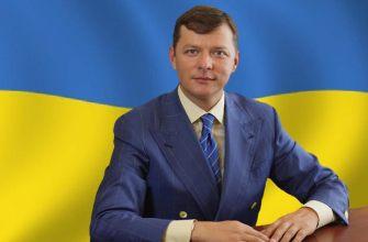 Ляшко начал войну против Порошенко,какие плану у Ляшко,Ляшко будущей президент Украины,новости Украины,свежие новости,горячие новости,политика,политические новости