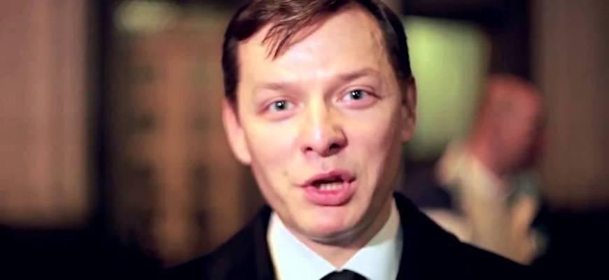 новости,новости России,Украинские новости,новости Украины,Ляшко хочет стать премьер министром Украины,Ляшки метит на должность премьера