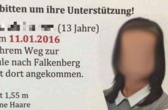 В Берлине состоялся митинг в поддержку 13-летней русской девочки