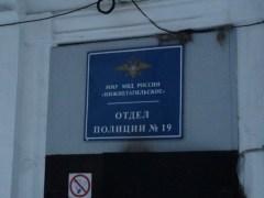 Свердловские полицейские в Нижнем Тагиле на месте преступления задержали подозреваемого в тройном убийстве