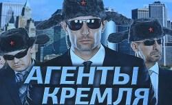 Тень Российских ФСБ в Киеве