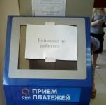 В Кемерово похитили платежный терминал (Видео)
