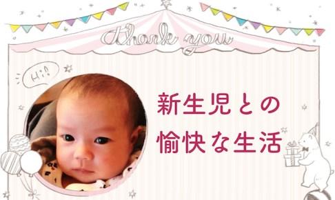 新生児との愉快な生活