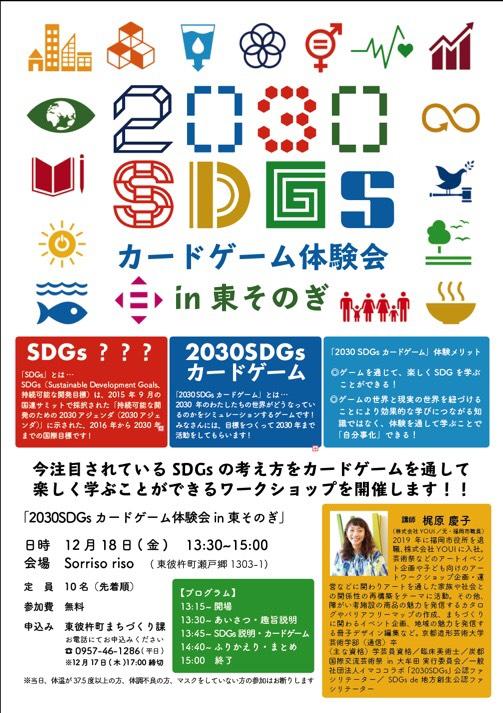 2030SDGsカードゲーム体験会in東そのぎ(開催報告)