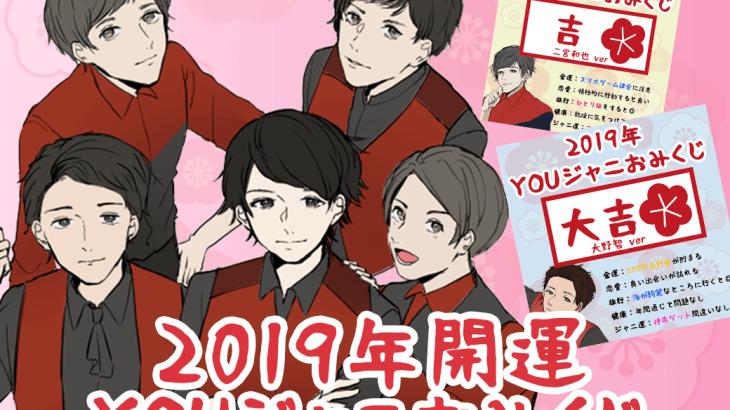 2019年のジャニ運を占ってみよう!「YOUジャニおみくじ」がついにリリース!!