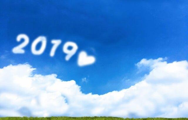 【あけおめコン1/3】関西ジャニーズJr. LIVE 2019 Happy 2 year!!〜今年も関ジュとChu Year!!〜グッズ列・セトリ・アリーナ構成・QRコードの座席は?