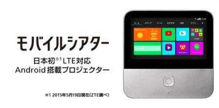 ソフトバンク LTE対応Android搭載プロジェクター モバイルシアター