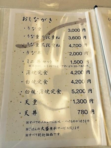 うなぎ 鰻 宮城 京海亭