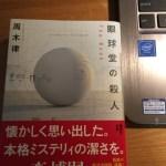 【小説レビュー】眼球堂の殺人~The Book~は本格ミステリ好きにおすすめの傑作!