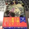 【書評】さらに失われる名探偵の『感覚』!「LOST 失覚探偵<中>(著:周木 律)」講談社タイガ