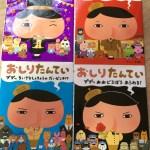 【祝アニメ化】ププっと大人気!おしりたんていシリーズは長く楽しめる絵本&読み物(児童書)