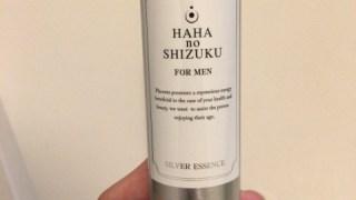 【レビュー】肌のシワや老け対策!30代の男性におすすめのオールインワン化粧水 母の滴シルバーエッセンス