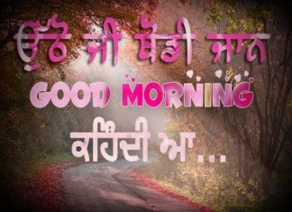 good morning wishes in punjabi