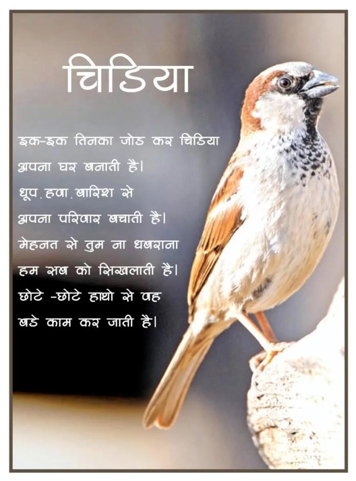 short poems in hindi