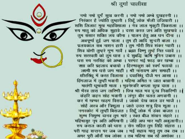 Durga chalisa lyrics in hindi