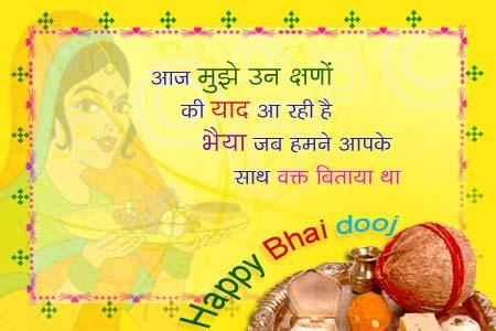 bhai dooj messages in hindi