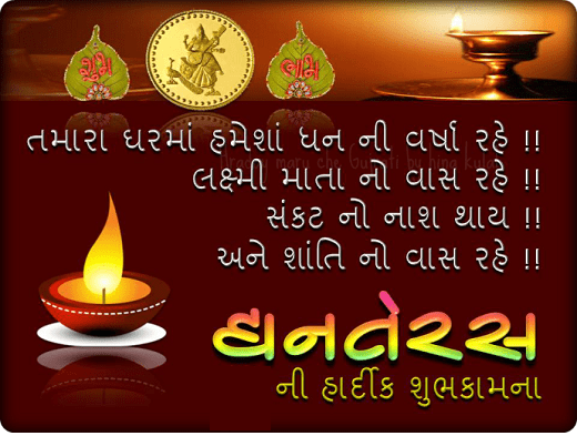 dhanteras images in gujarati