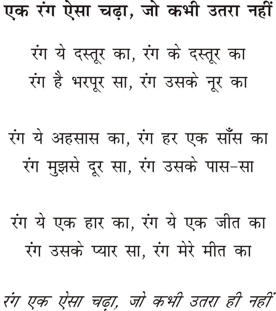 Meaning Of Warriors In Urdu Language: Short Hindi Poems For Kids- Nursery Rhymes In Hindi