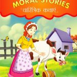 Top 30 Moral Stories in Hindi for Kids and Adults -Download PDF & Doc. File