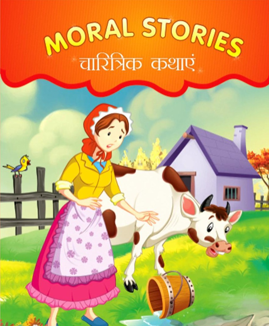 Download Shorter: Top 30 Moral Stories In Hindi For Kids And Adults