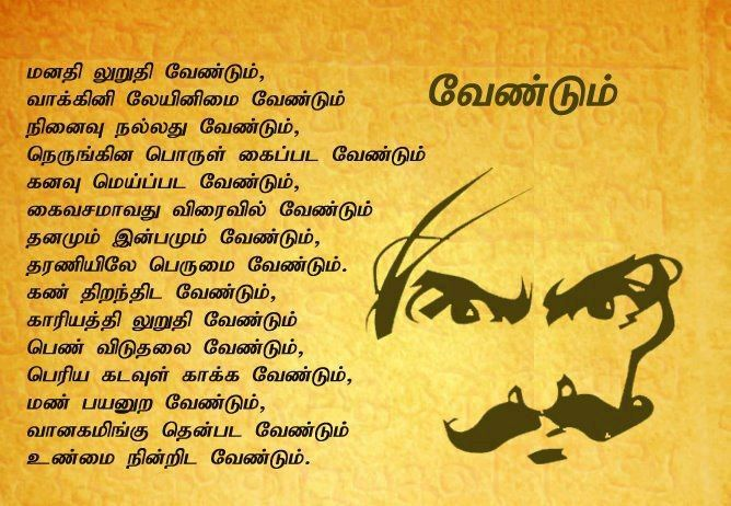 best tamil quotes