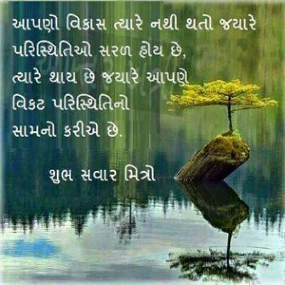 good morning pics in gujrati