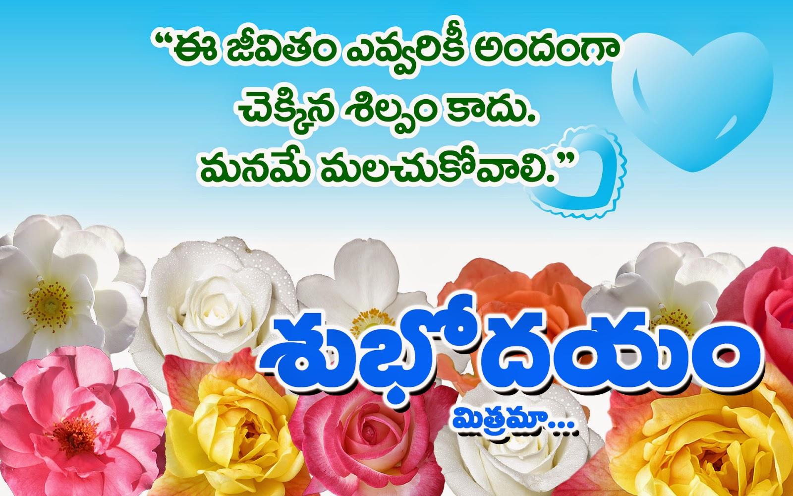 Image Of Telugu Funny Good Morning Images Hd Earn Money Online Earn