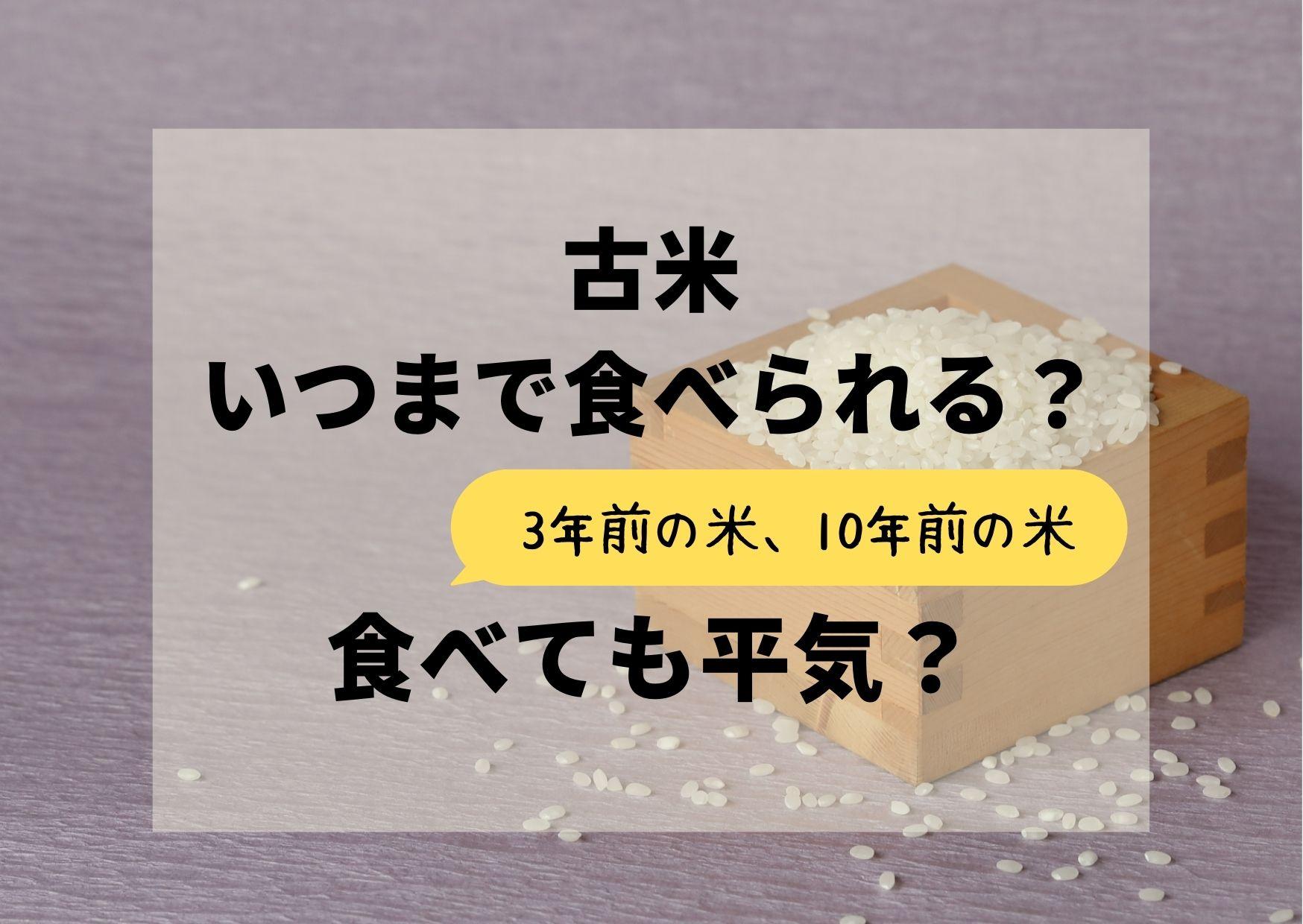 古米はいつまで食べられるの?3年前とか10年前のお米を食べても平気?